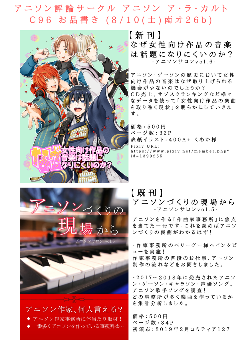 f:id:animesong_gamesong:20190804132213p:plain
