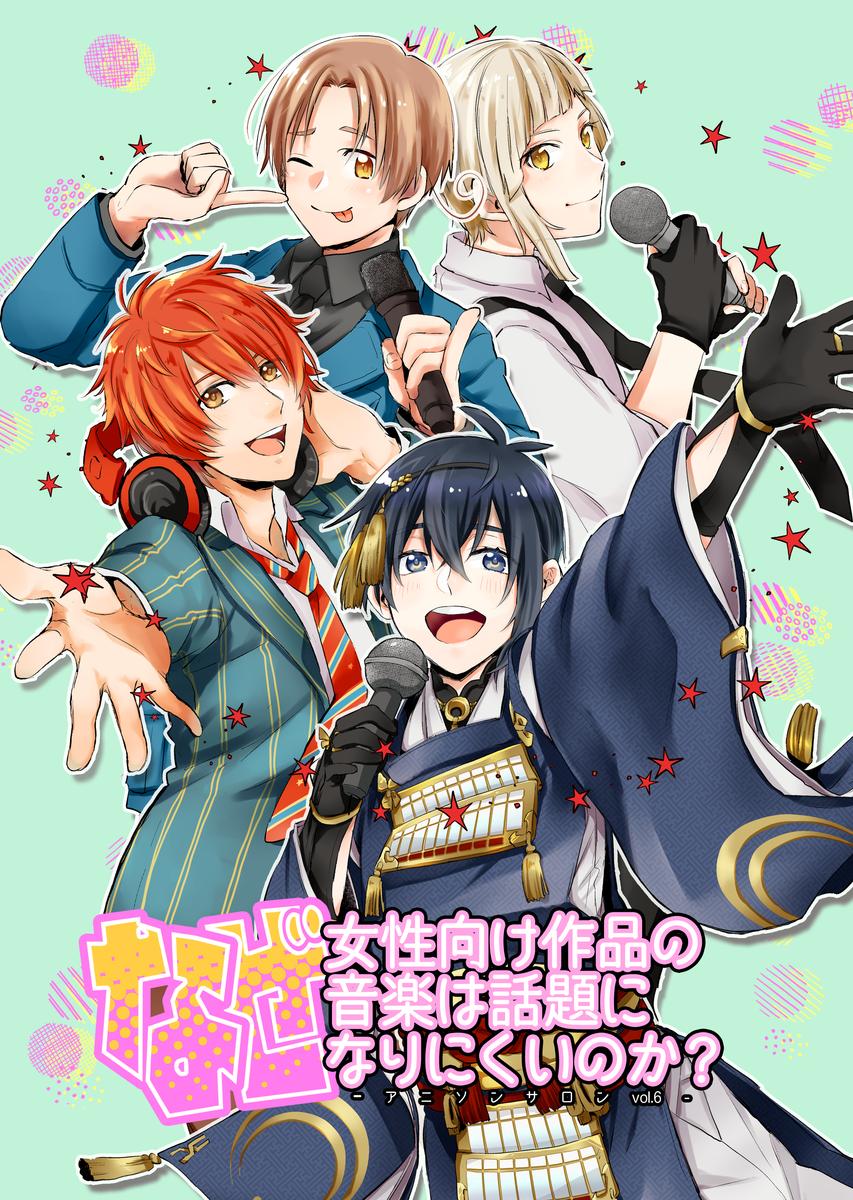 f:id:animesong_gamesong:20190804132252p:plain