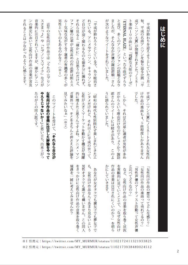f:id:animesong_gamesong:20190804133906p:plain