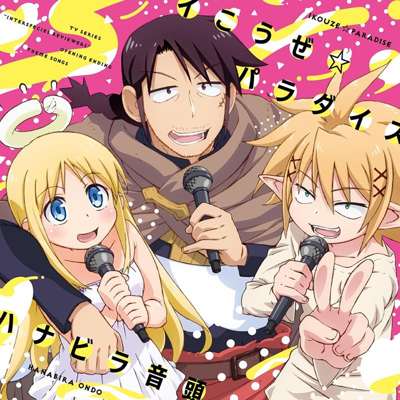 f:id:animesong_gamesong:20200117214817j:plain