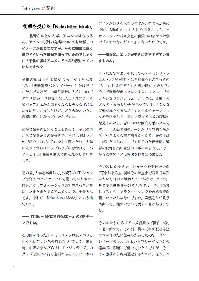f:id:animesong_gamesong:20200416200913p:plain