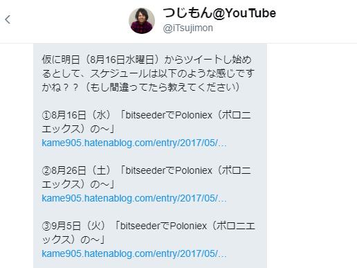 f:id:animezukikun:20170817165154p:plain