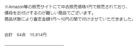 f:id:animezukikun:20180106181048p:plain
