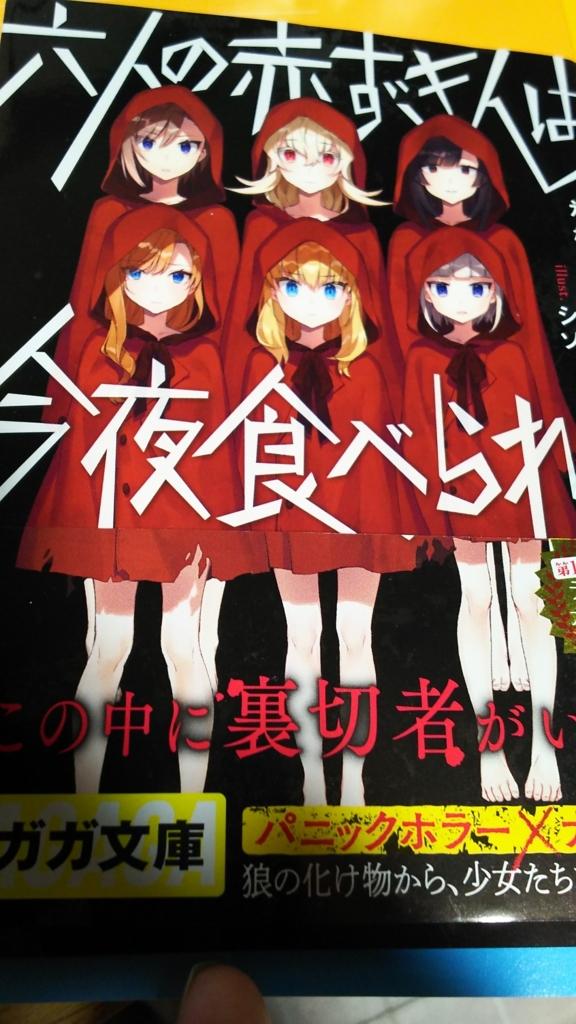 f:id:animezukikun:20180519184050j:plain