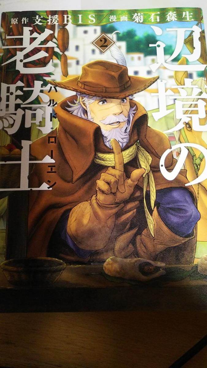 f:id:animezukikun:20190615162940j:plain