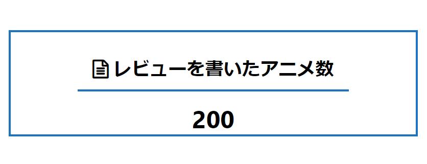 f:id:aniosan:20190501103340p:plain
