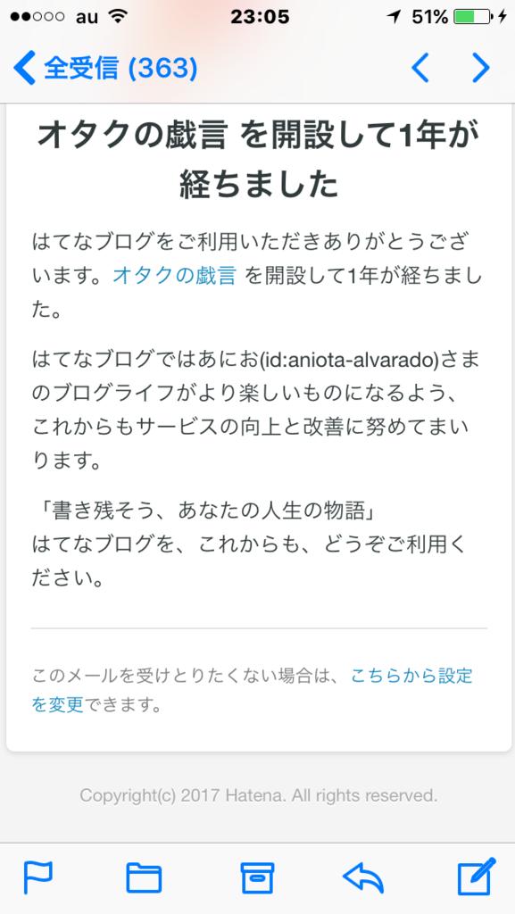 f:id:aniota-alvarado:20170201230700p:plain