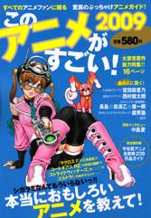 f:id:aniotahosyu:20091212191704j:image