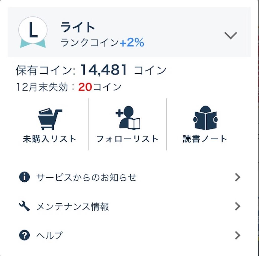f:id:anisoku01:20181204205902j:image