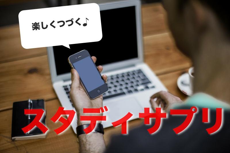 英語の勉強。英語アプリ