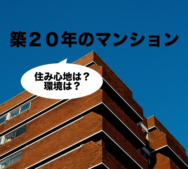 築20年のマンション