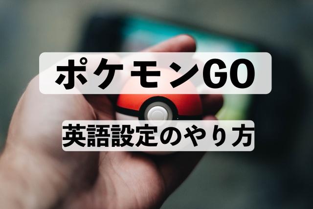 ポケモンGO 英語設定 やり方