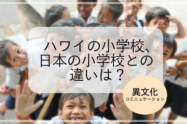 ハワイの小学校、日本の小学校との違いは?