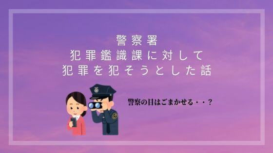 犯罪経歴証明書