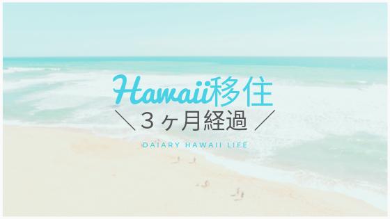 ハワイ移住3ヶ月目。