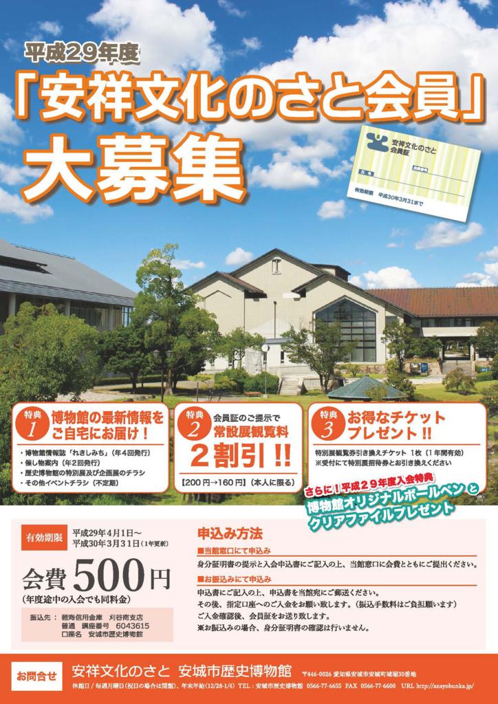 f:id:anjo-rekihaku2016:20170330111100j:plain