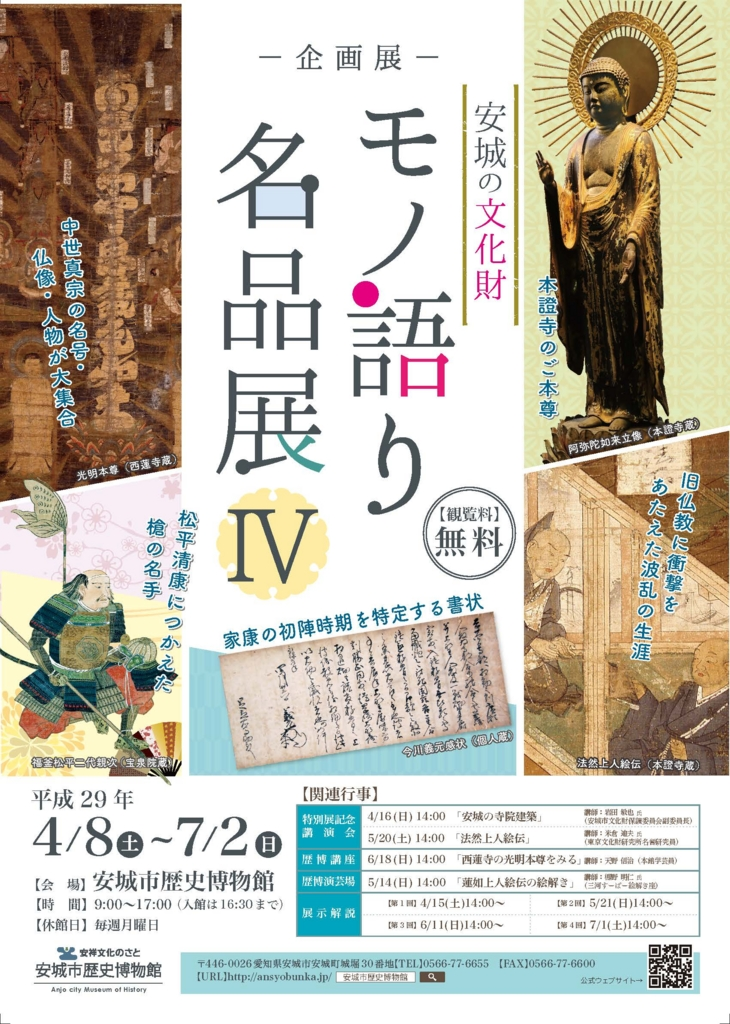 f:id:anjo-rekihaku2016:20170415103059j:plain