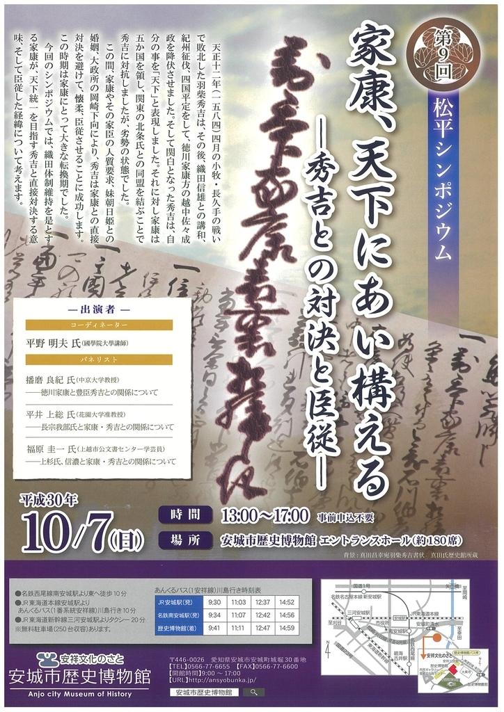 f:id:anjo-rekihaku2016:20180922161125j:plain