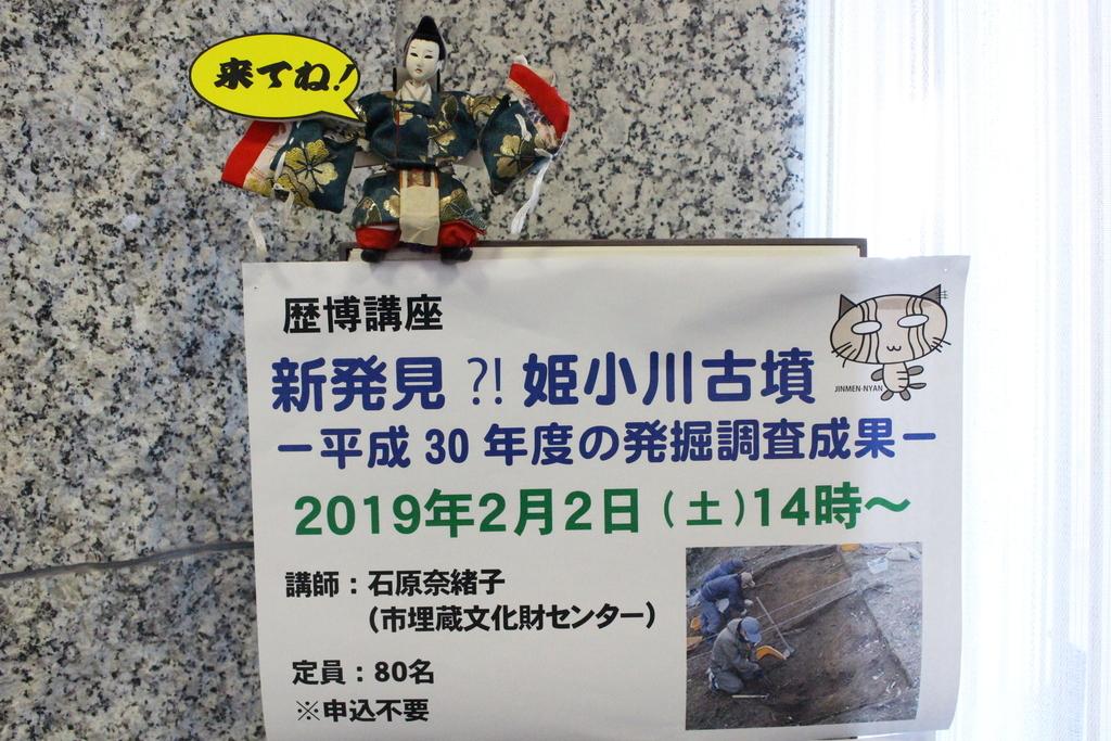 f:id:anjo-rekihaku2016:20190202094940j:plain