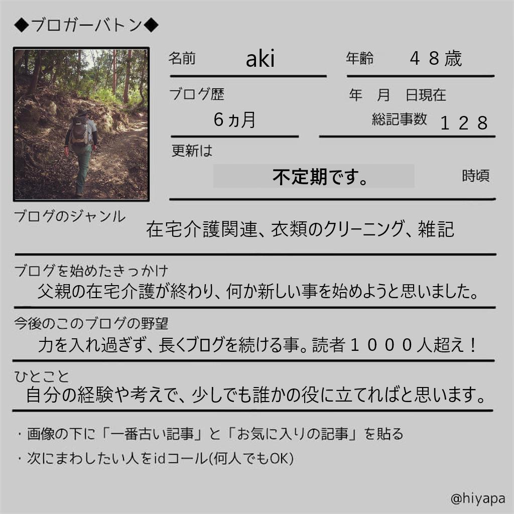 f:id:ankinchang:20200625111804p:plain