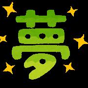 f:id:anko-no-nikki:20200521211529p:plain