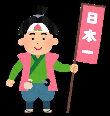 f:id:anko-no-nikki:20200825181336p:plain
