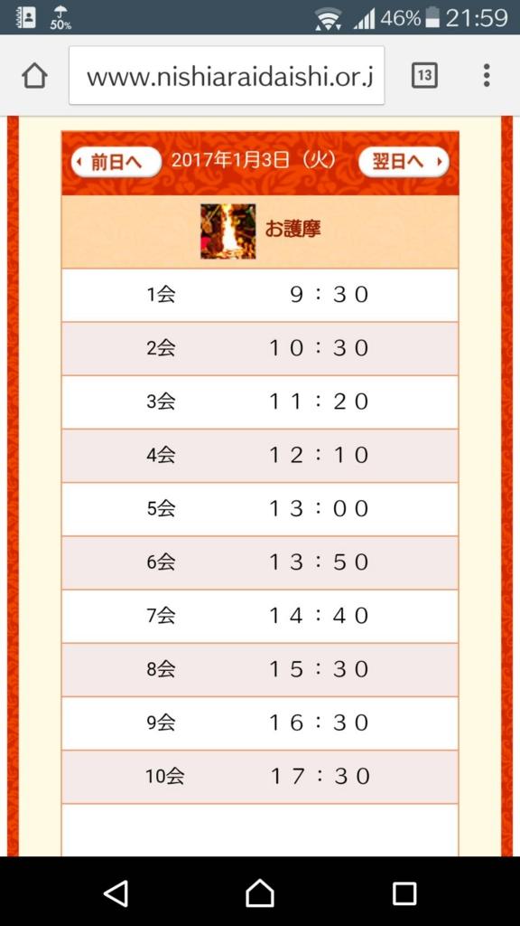 f:id:ankojirushi:20170110084604j:plain