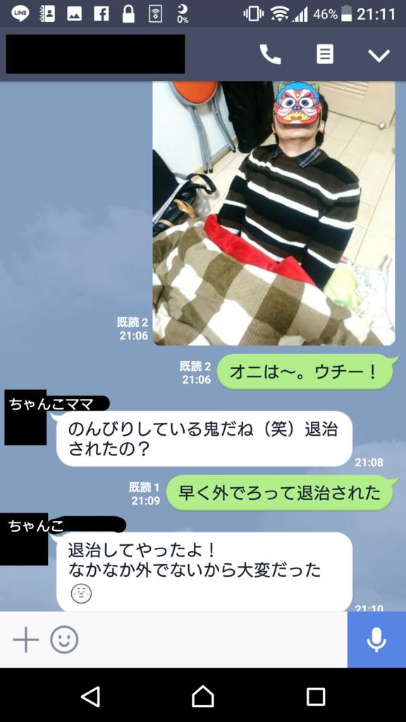 f:id:ankojirushi:20170203222220p:plain