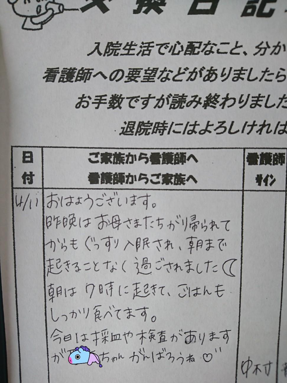 f:id:ankojirushi:20180411155514j:image