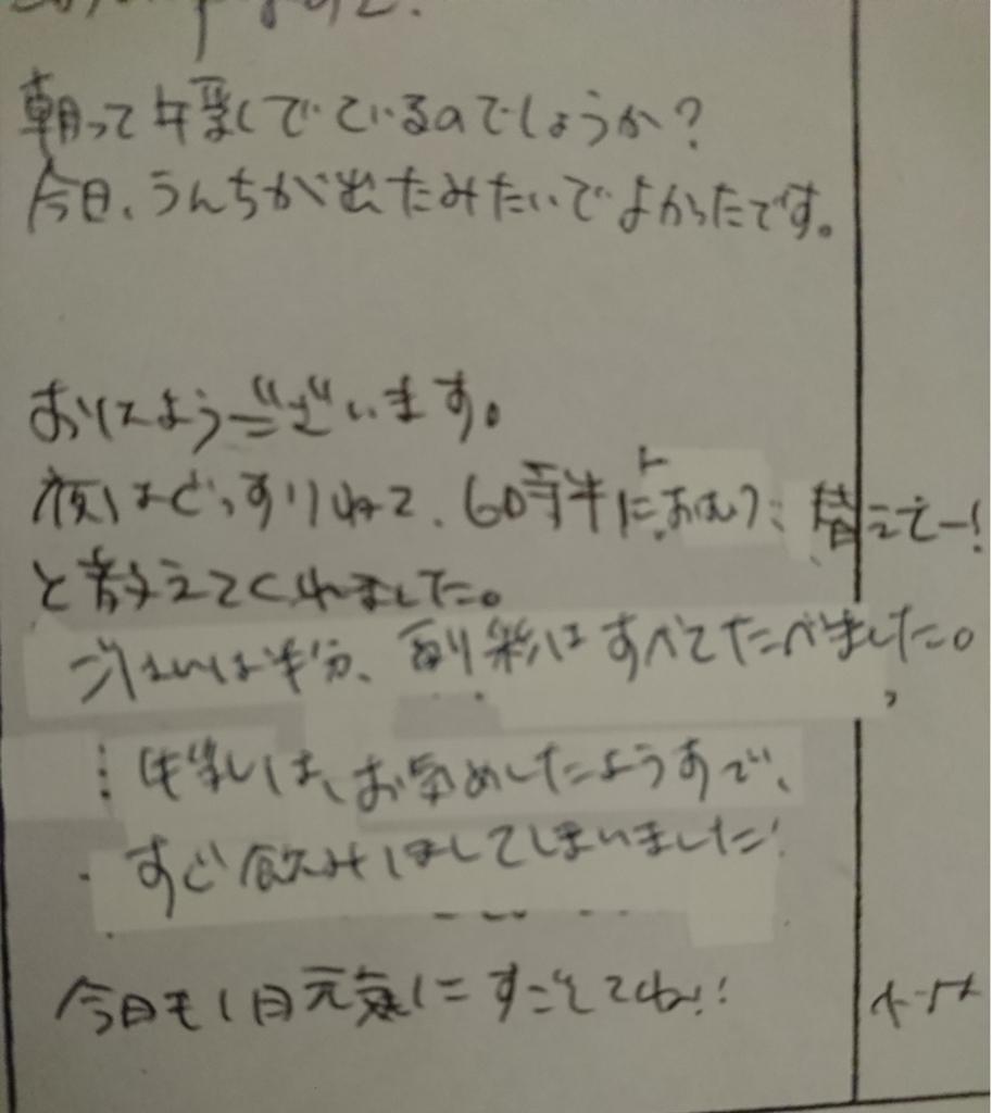 f:id:ankojirushi:20180414232857j:plain