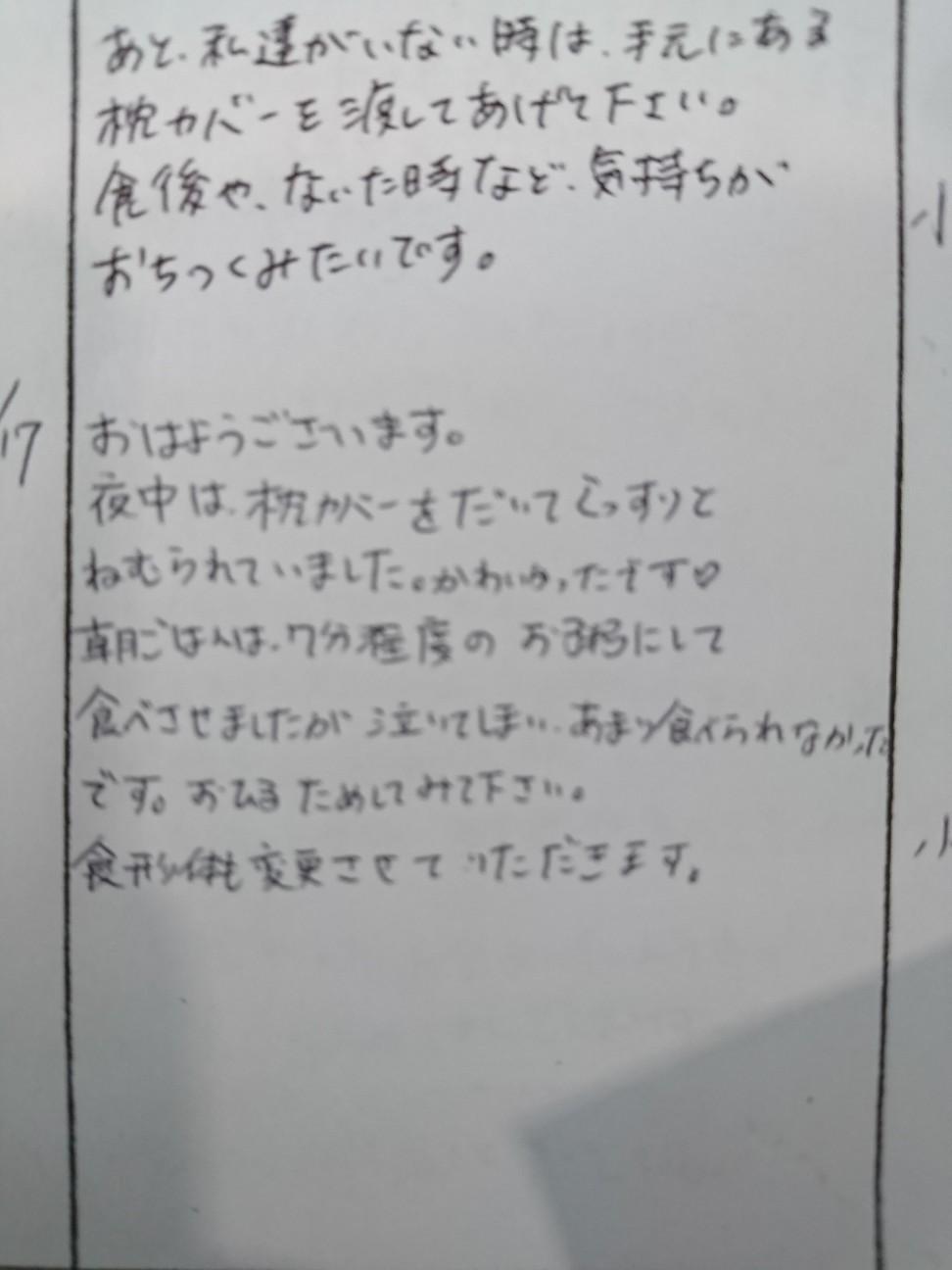 f:id:ankojirushi:20180417194841j:image