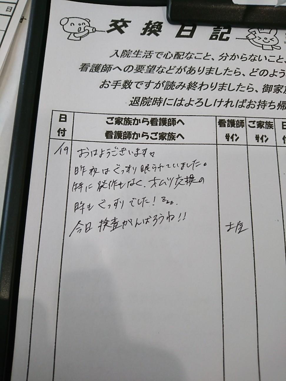 f:id:ankojirushi:20180420085019j:image
