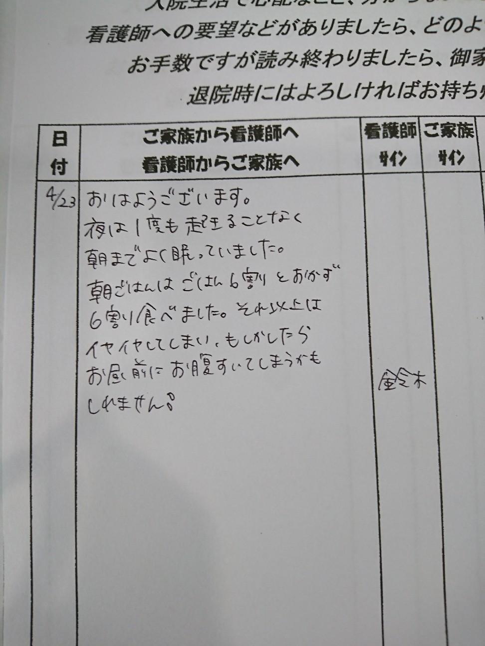 f:id:ankojirushi:20180423092113j:image