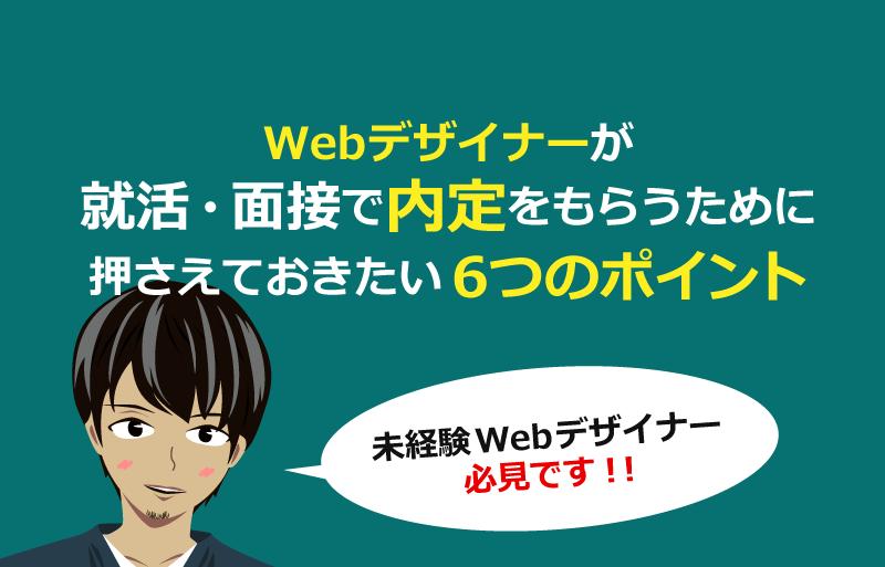 Webデザイナーが就活・面接で内定をもらうために絶対押さえておきたい6つのポイント