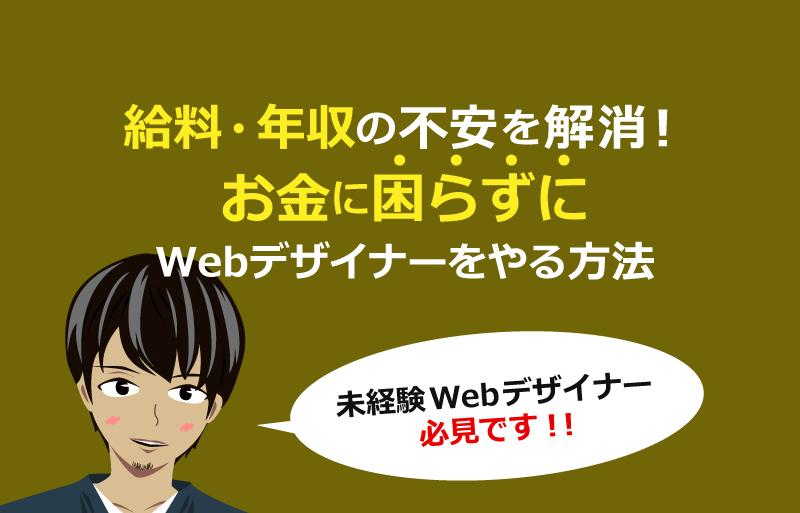 給料・年収の不満を解消! お金に困らずに Webデザイナーをやる方法