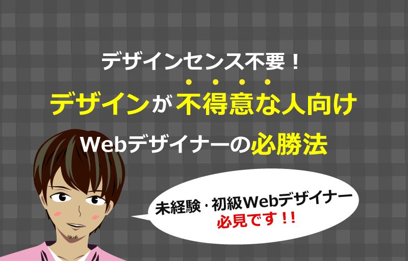 デザインセンス不要!【デザインが不得意な人向け】Webデザイナーの必勝法