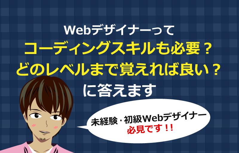 Webデザイナーもコーディングスキルは必要?どのレベルまで覚えれば良い?に答えます