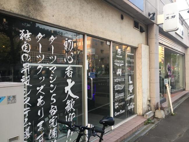 札幌ダーツ道場ダブル入り口