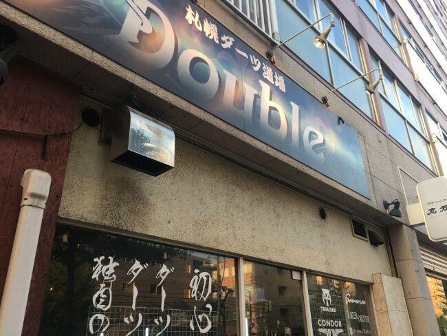 札幌ダーツ道場ダブルの看板