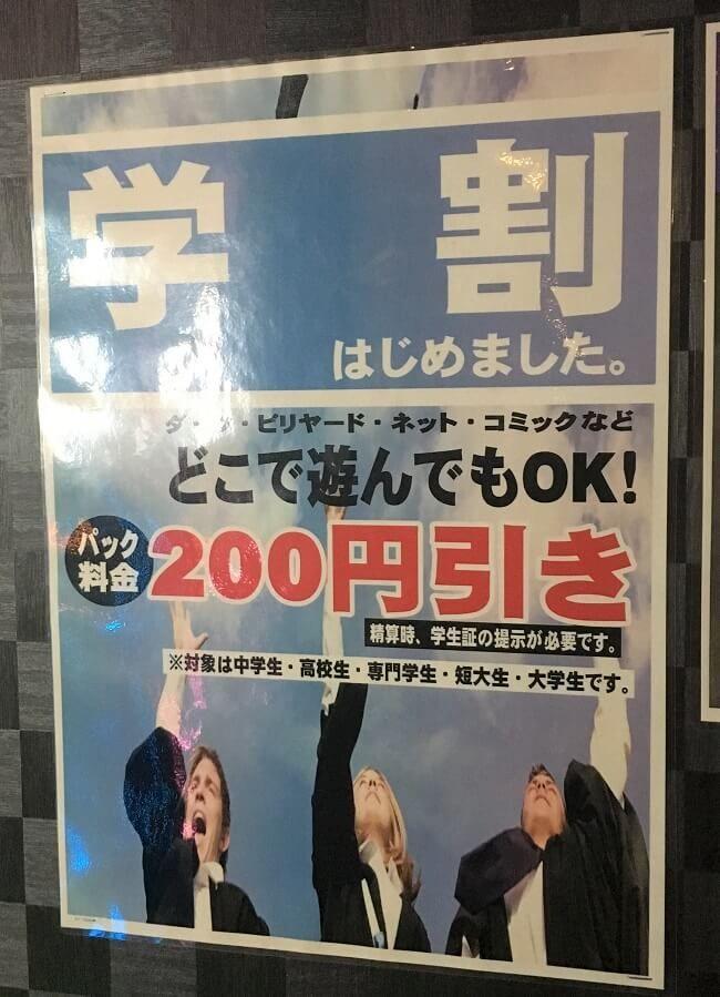 自遊空間札幌南二条店学生割引