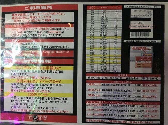 自遊空間札幌南二条店の料金表