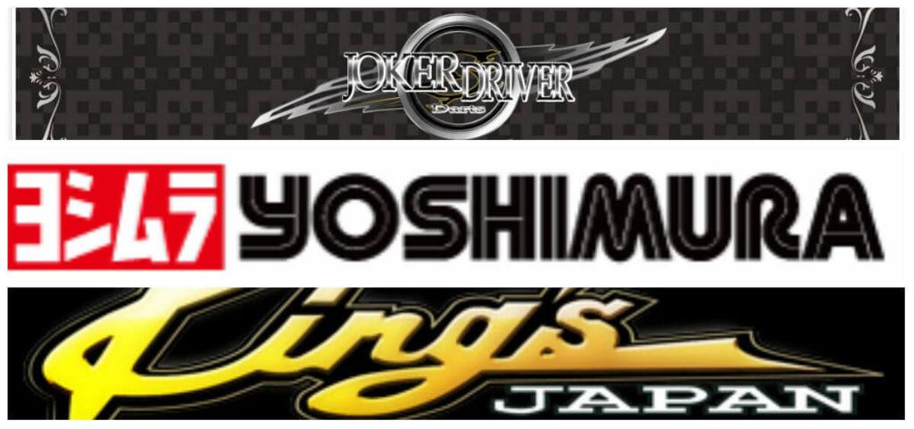 高級バレルメーカージョーカードライバーヨシムラキングスジャパン