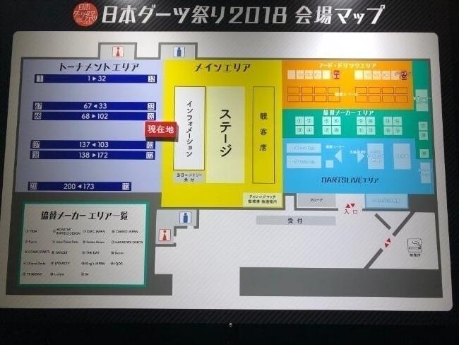 ダーツ祭り会場マップ