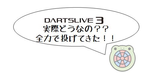 ダーツライブ3レビュー評判