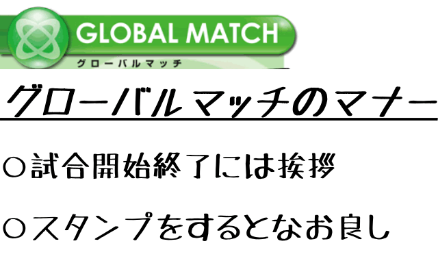ダーツライブ2グローバルマッチマナールール