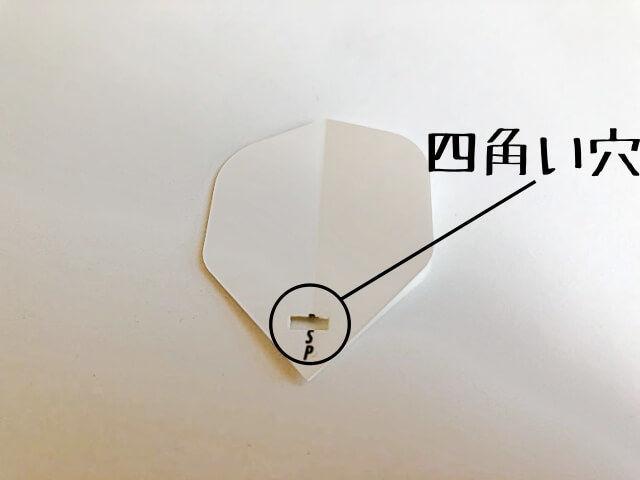 ダーツのフライトパンチを使って開けた四角い穴
