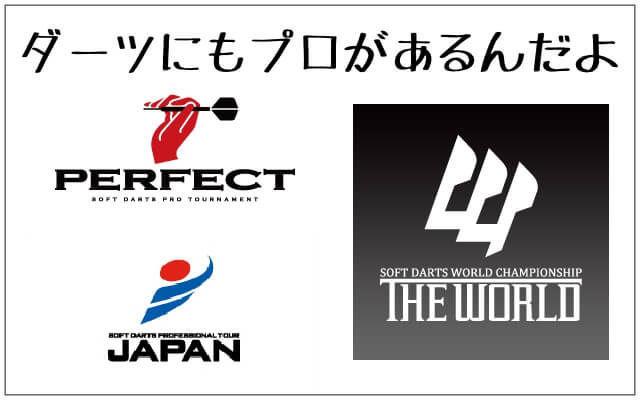 ダーツにもプロの世界がある。パーフェクトとザ・ワールドとジャパンのプロの試合