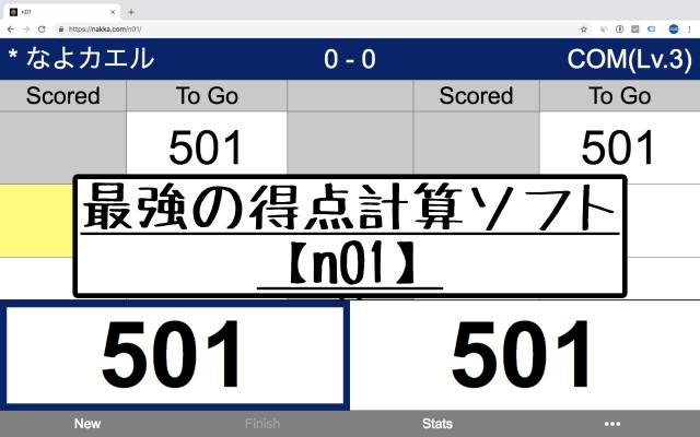 ダーツのオススメ点数計算アプリn01が超使いやすい
