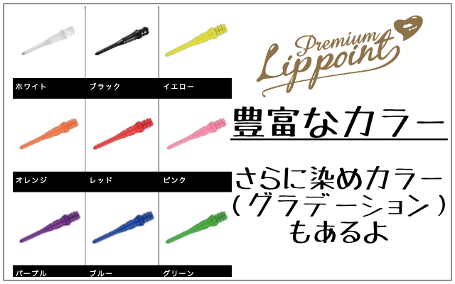 プレミアムリップポイントはカラーバリエーションが豊富で染めカラーも存在