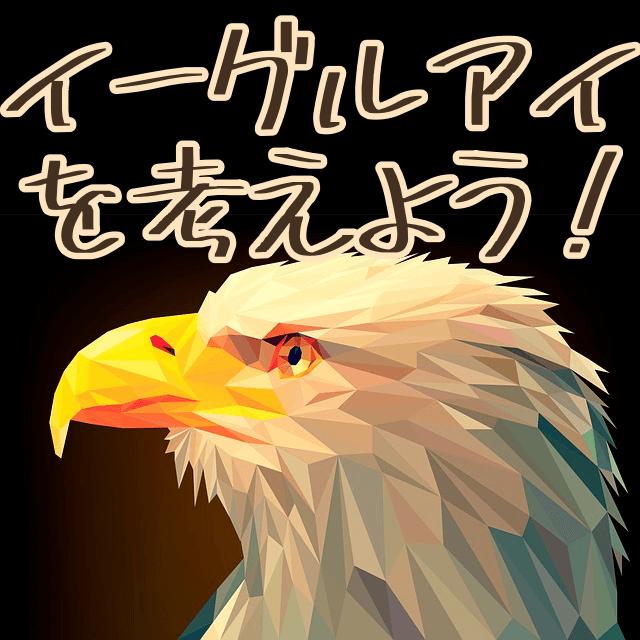 ダーツの鷹の目イーグルアイについて考える